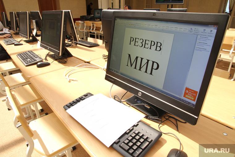 Пресс-центр на саммите Россия-ЕС. Екатеринбург, резерв, компьютеры