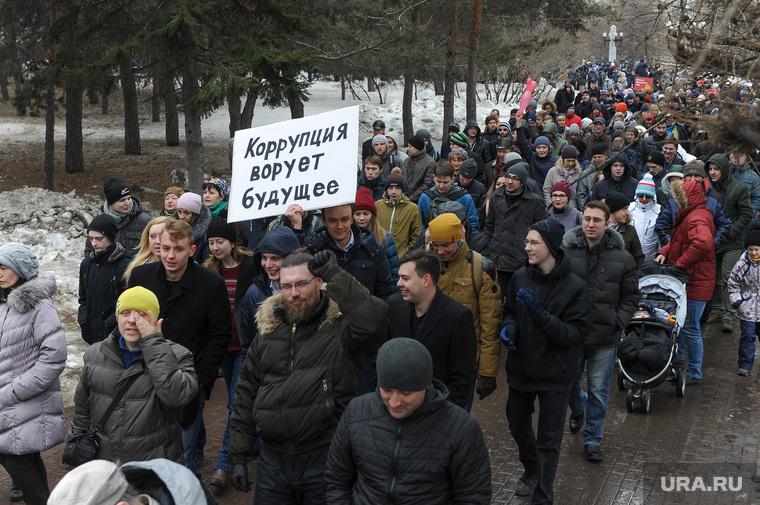 Несанкционированный митинг против коррупции собрал около трех тысяч человек. Челябинск, коррупция, митинг, шествие, демонстрация