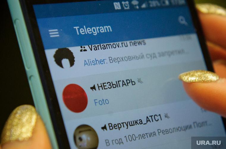 Мессенджер Telegram. Екатеринбург, смартфон, соцсети, сотовый телефон, гаджет, лента новостей, мессенджер, telegram, паблик, незыгарь, телеграм