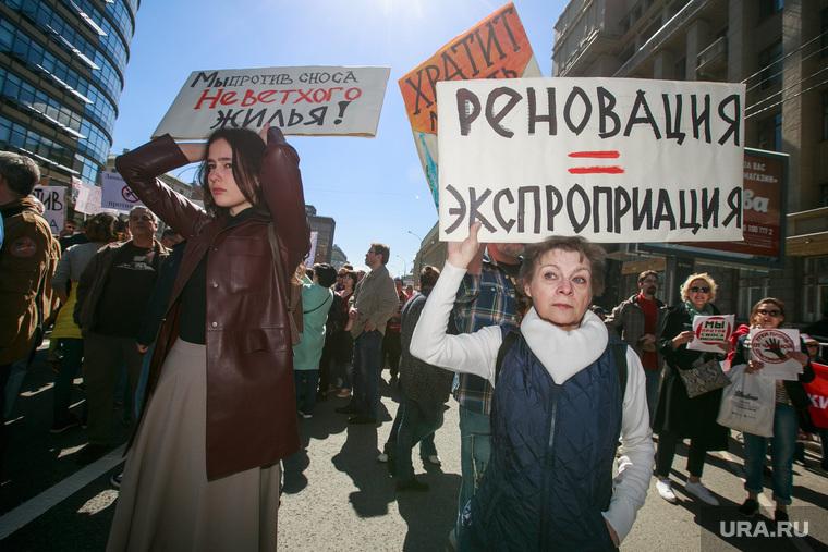 Митинг против закона о реновации Москвы. Москва, плакаты, митинг, реновация