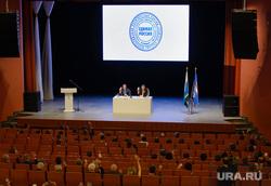 XXXI конференция Свердловского регионального отделения всероссийской политической партии Единая Россия. Екатеринбург