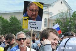 Митинг сторонников Навального в День России. Челябинск