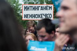 Митинг сторонников Алексея Навального в День России. Екатеринбург