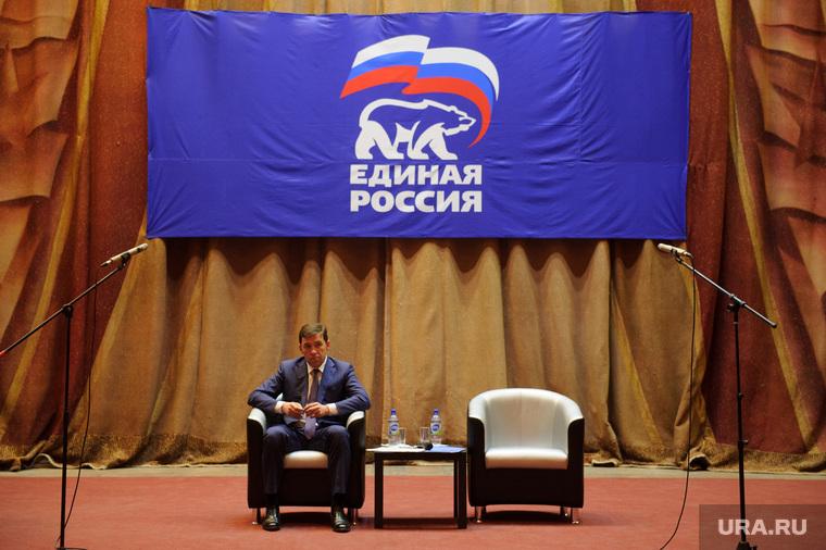 Встреча Евгения Куйвашева с партийным активом Горнозаводского управленческого округа. Нижний Тагил, куйвашев евгений, партия единая россия