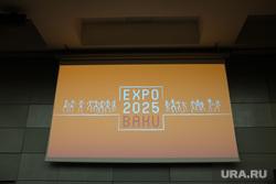 Презентация заявок на Expo2025 Париж