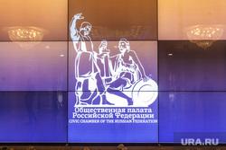 Пресс-завтрак в общественной палате РФ с участием Бречалова А.В. Москва, общественная палата рф, логотип