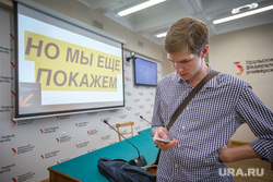 Фестиваль прессы в УрФУ. Мастер-классы. Екатеринбург, дзядко тихон