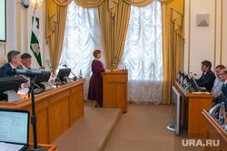 Заседание Курганской областной Думы. Курган, депутаты курганской областной думы