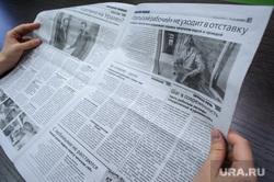 Первый выпуск газеты Уральский рабочий после смены учредителя. Екатеринбург, сми, читает газету, газета уральский рабочий