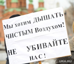 Митинг за чистый воздух. Челябинск., мы хотим дышать