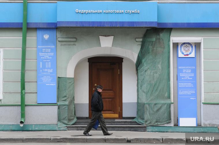 Клипарт. Разное. Москва, фнс, федеральная налоговая служба