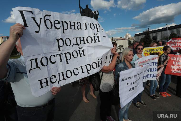 Митинг обманутых пайщиков. Пермь