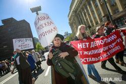 Митинг против закона о реновации Москвы. Москва, плакаты, митинг, вставай москва огромная