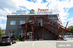 Здание Риэлт Стройком. Челябинск, риэлт стройком
