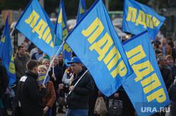 Митинг ЛДПР на площади Труда. Екатеринбург, митинг, лдпр, политическая акция