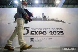 ИННОПРОМ-2017. разные дни. Екатеринбург, екатеринбург, expo2025, world expo2025, экспо2025