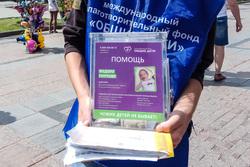 23d3826e88527515633fcadabf1d99fc 250x0 3500.2333.0.0 - Как на Урале «разводят» уличные сборщики пожертвований