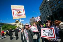 Митинг против закона о реновации Москвы. Москва, плакаты, митинг, против реновации, хватит разрушать мой дом