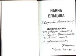 Наина Ельцина на мемориале репрессированным и Европе Азии