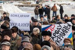 Митинг в поддержку русскоязычного населения Украины на площади Народных  гуляний. Магнитогорск, митинг, крым, украина