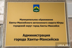 Ханты-Мансийск, администрация ханты-мансийска