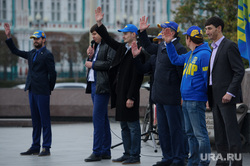 Митинг ЛДПР на площади Труда. Екатеринбург, сизов денис, безденежных антон, торощин игорь, шилков данил