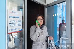 РЖД Медицина на Байдукова. Екатеринбург, ржд-медицина