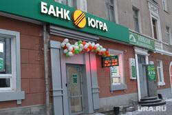 Ситуация в банках Кургана, банк югра, курс обмена валют