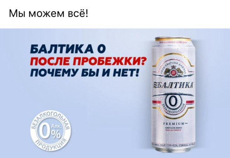 Почему нет пива в продаже безалкогольного пива