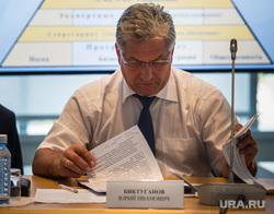 Заседание правительства СО и администрации Екатеринбурга в Ельцин Центре, биктуганов юрий