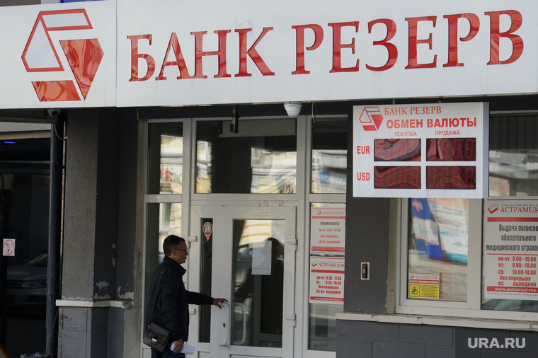 Банк Резерв. Екатеринбург, банк резерв