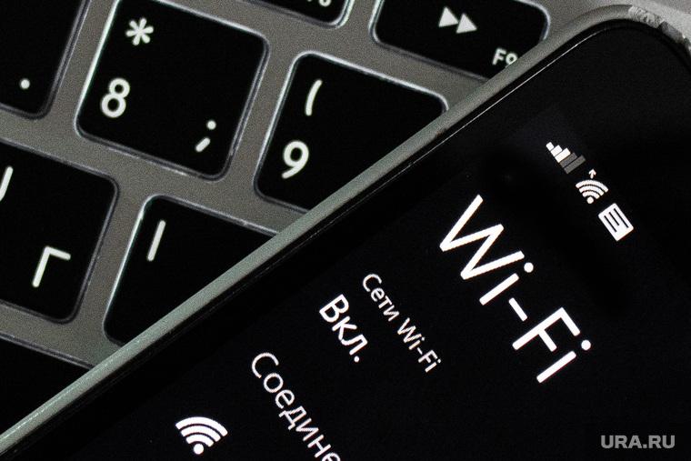 Интернет. Екатеринбург, телефон, смартфон, wi-fi, интернет, сеть, гаджет, вай фай, беспроводной интернет