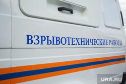Резня на проспекте Ленина. Сургут, взрывотехники, мчс