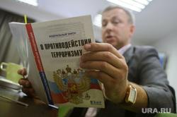 Интервью с Сергеем Павленко. Екатеринбург, павленко сергей, федеральный закон о противодействии терроризму