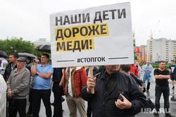 Митинг против строительства Томинского ГОК. Челябинск, экология, митинг, стоп гок, наши дети дороже меди