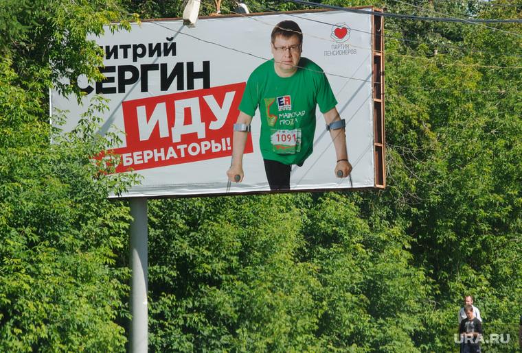 Предвыборная агитация на улицах Екатеринбурга, партия пенсионеров, сергин дмитрий, наружная реклама, билборд, предвыборная агитация