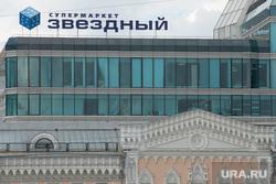 Виды Екатеринбурга, архитектура екатеринбурга, супермаркет звездный