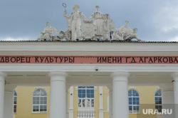 Виды Верхней Салды, скульптура, дворец культуры имени агаркова