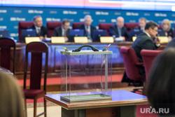 Первое заседание ЦИК в новом составе. Москва, урна для голосования