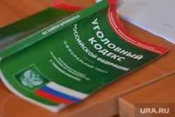 Суд над Усковым Валерием. Челябинск, уголовный кодекс