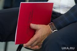Выездное заседание правительства Свердловской области в Первоуральске, документы к совещанию, красная папка