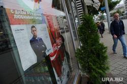 Предвыборная агитация на улицах Екатеринбурга, куйвашев евгений, предвыборная агитация, губернаторские выборы, выборы2017