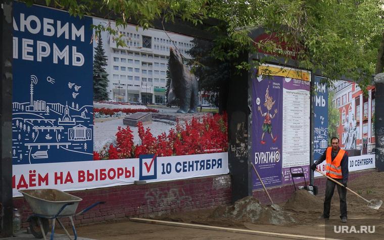 На выборах губернатора Пермского края рискуют проиграть министры