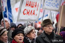 Митинг на Площади Труда: Мы вместе навсегда! Екатеринбург, пенсионеры, наша сила