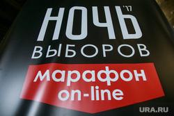 """Марафон """"Ночь выборов - 2017"""". Москва, логотип, ночь выборов 2017"""
