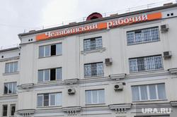 Челябинский рабочий (Архив 2011) Челябинск, редакция, челябинский рабочий