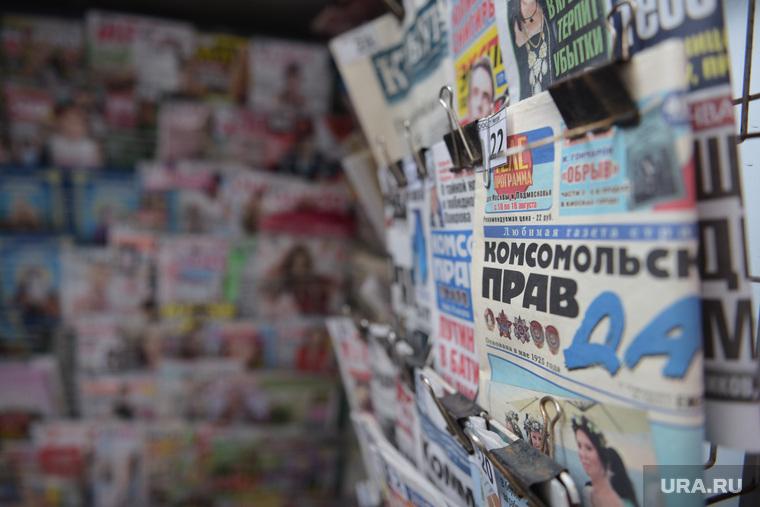 Клипарт. Москва, пресса, сми, газеты, комсомольская правда