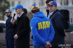 Митинг ЛДПР на площади Труда. Екатеринбург, безденежных антон, торощин игорь, лдпр