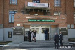 Перед Антикоррупционным форумом. Екатеринбург, уггу, горный университет