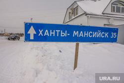 Деревня Ярки, зимник. Ханты-Мансийский район., ханты-мансийск